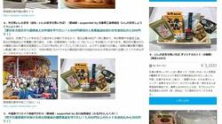 新型コロナの影響を訴える石巻市の水産加工販売店=資金支援を募集するホームページから
