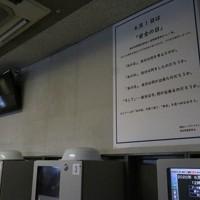 新杉田駅事務室に掲示されたポスター=横浜市磯子区で