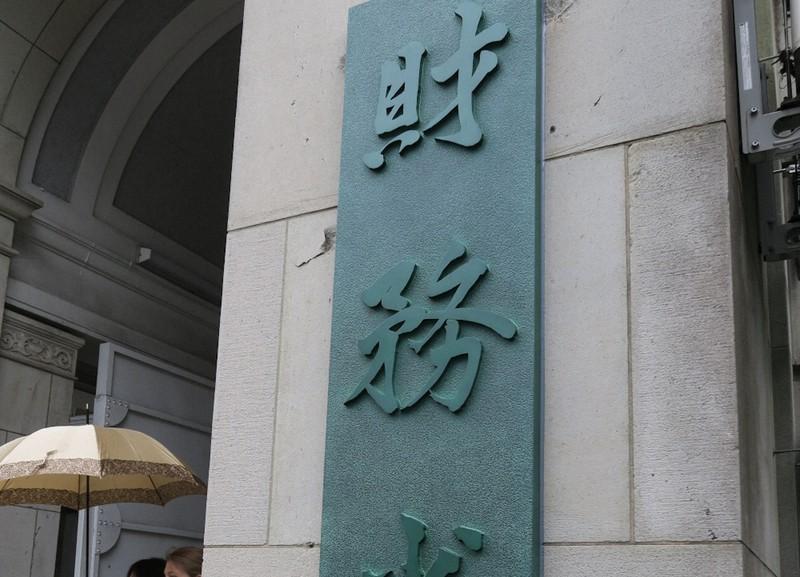 麻生太郎財務相の直筆による財務省の新たな看板=東京都千代田区で2016年6月7日、井出晋平撮影