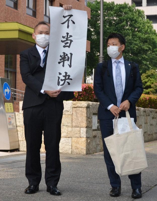 犯罪遺族給付金求めた同性パートナーの請求棄却 名古屋地裁   毎日新聞