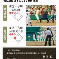 星稜・松井が5連続敬遠された打席(2)