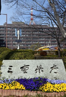 The Mie Prefectural Government building is seen in the prefectural capital of Tsu. (Mainichi/Hiroki Sameshima)