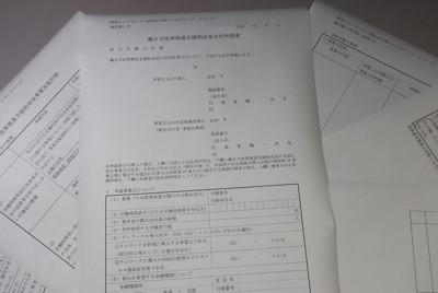 新型コロナウイルス対策として厚生労働省が実施しているテレワーク助成金事業の交付申請書。事務作業はすべて紙で行われている=東京都千代田区で2020年6月4日、後藤豪撮影