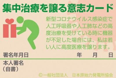 石蔵文信さんが発案した集中治療を譲るカード=「日本原始力発電所協会」のホームページより