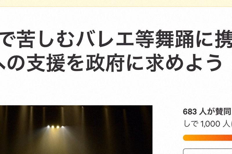 Shall・we・バレエ?:コロナがあぶり出す実相=斉藤希史子 ...