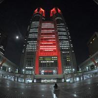 「東京アラート」が発令され赤色にライトアップされた東京都庁=東京都新宿区で2020年6月2日午後11時10分、手塚耕一郎撮影