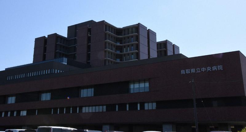 病院 鳥取 市立