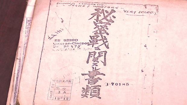 米軍が沖縄北部の山中で押収した日本軍の「秘密戦に関する書類」(映画「沖縄スパイ戦史」から)(C)2018「沖縄スパイ戦史」製作委員会