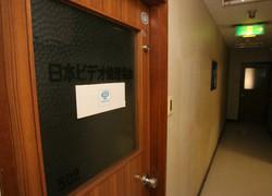 日本ビデオ倫理協会=東京都中央区日本橋本町で2008年3月1日午前8時26分、岩下幸一郎撮影