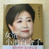 話題となっている「女帝 小池百合子」=東京都内で2020年6月11日午前10時半、古川宗撮影