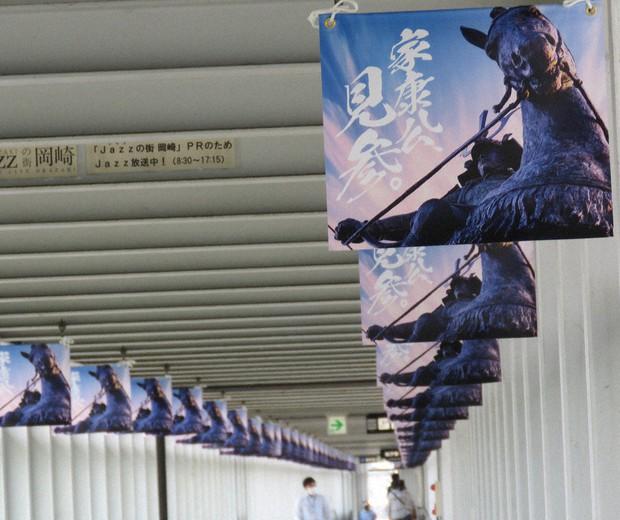 家康旗、69枚見参 遺訓にメッセージ込め 岡崎市役所 /愛知 - 毎日新聞
