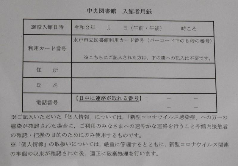 水戸 市 コロナ 情報