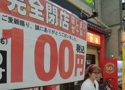 売上高が伸び悩み、閉店に追い込まれる和菓子店=大阪市北区の天神橋筋商店街で2017年5月18日午後7時32分、宇都宮裕一撮影