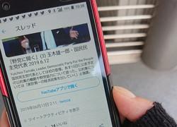 スマートフォンでツイッターの画面を開く女性。フォロワーは6000人近くいる=東京都豊島区で2019年6月13日、曽田拓撮影