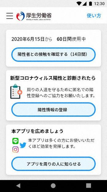 コロナ 感染 者 接触 アプリ