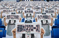 Panels with messages of encouragement are seen in the vacant stands at Meiji Jingu Stadium in Tokyo on June 19, 2020, Nippon Professional Baseball (NPB)'s 2020 season opening day, for a game between the Tokyo Yakult Swallows and the Chunichi Dragons. NPB is beginning its season some three months late and without fans in the seats due to the novel coronavirus pandemic. (Mainichi/Naotsune Umemura)