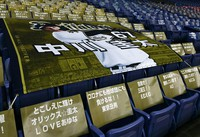A flag bearing a player's name and photo is seen draped over the seats along with messages from fans at Kyocera Dome Osaka in western Japan on June 19, 2020, Nippon Professional Baseball (NPB)'s 2020 season opening day, for a game between the Orix Buffaloes and the Tohoku Rakuten Golden Eagles. NPB is beginning its season some three months late and without fans in the seats due to the novel coronavirus pandemic. (Mainichi/Tatsuya Fujii)