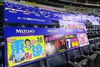 Messages collected from fans are seen in the stands at PayPay Dome in Fukuoka in southwestern Japan on June 19, 2020, for the Nippon Professional Baseball (NPB) opening day game between the Fukuoka SoftBank Hawks and the Chiba Lotte Marines. NPB is beginning its season some three months late and without fans in the seats due to the novel coronavirus pandemic. (Mainichi/Noriko Tokuno)