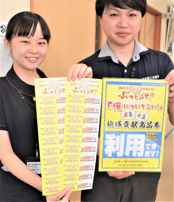 2020 宮崎 券 プレミアム 商品