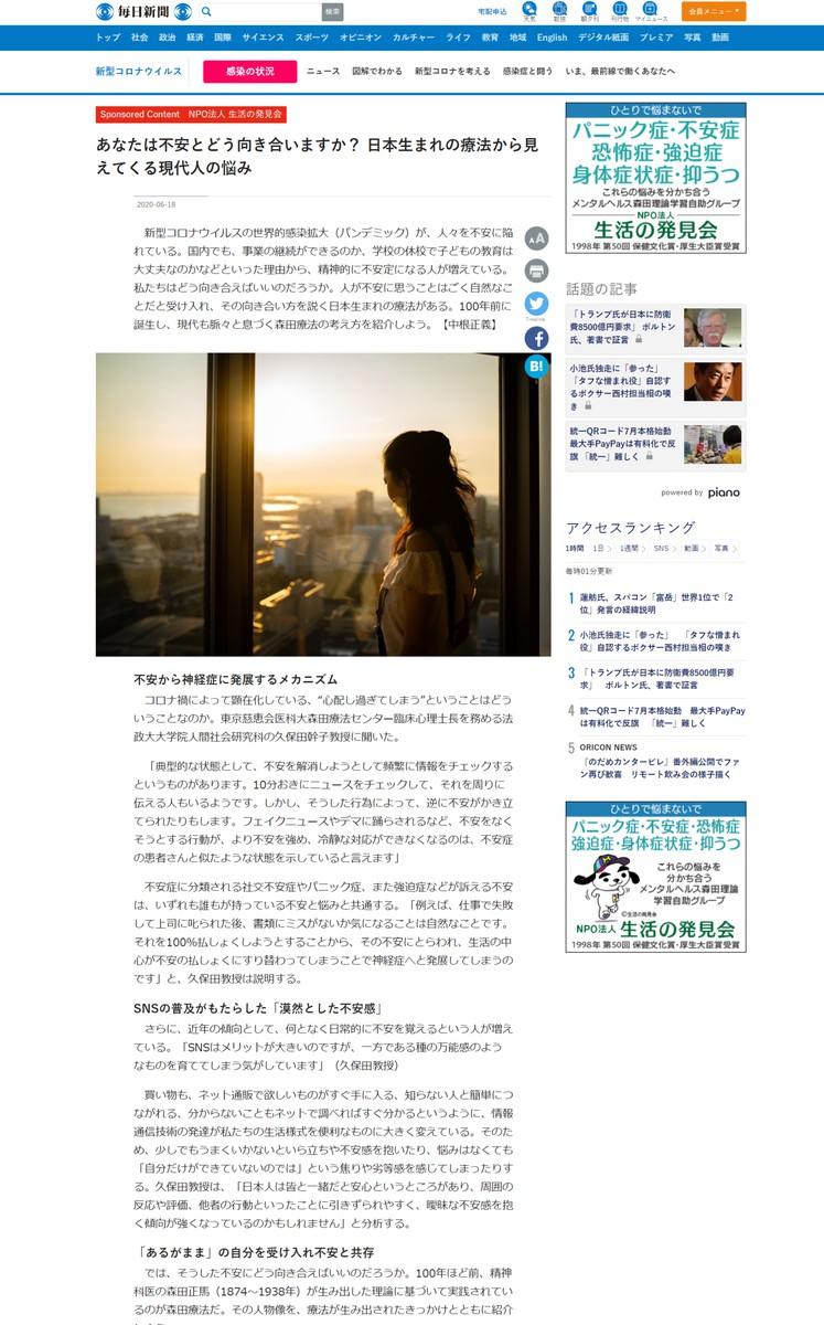 日本生まれの療法から見えてくる現代人の悩み(スポンサードコンテンツ)