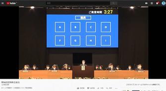 株主からの質問の「発言時間」を正面スクリーン上に表示した関西電力の株主総会=6月25日(ユーチューブから)