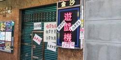 閉鎖された店舗には「生活のために営業させてくれ」と訴える張り紙が 筆者撮影