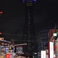 新型コロナウイルスの感染拡大への警戒度を色で示すライトアップを終えた通天閣=大阪市浪速区で2020年6月30日午後8時48分、猪飼健史撮影