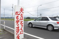The roadside sign jokingly describing a couple's emotional distance is seen in Izumi Ward, Sendai, on June 24, 2020. The sign has now been moved to the front of the shop Takachoshoten. (Mainichi/Takashi Kokaji)
