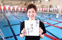 Japanese swimmer Rikako Ikee poses for a photo in Tokyo on July 2, 2020. (Pool/Mainichi)