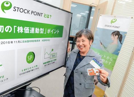 土屋清美 STOCK POINT代表取締役 ポイント運用で投資を気軽に