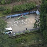 熊本県球磨村の神瀬保育園の園庭に書かれた「120メイヒナン」の文字=2020年7月5日午前11時48分、本社ヘリから