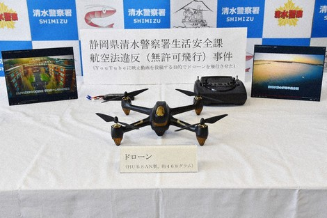 A drone that was flown illegally in a densely populated area and confiscated by police is seen at Shimizu Police Station in the central Japan city of Shizuoka on March 9, 2020. (Mainichi/Yuriya Ikeda)
