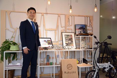 クラウド資金調達で新商品開発支援 中山亮太郎 マクアケ社長