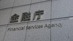 金融庁=東京都千代田区で2020年1月、古屋敷尚子撮影