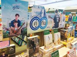 バンコクの書店に並ぶドラマのポスター 筆者撮影