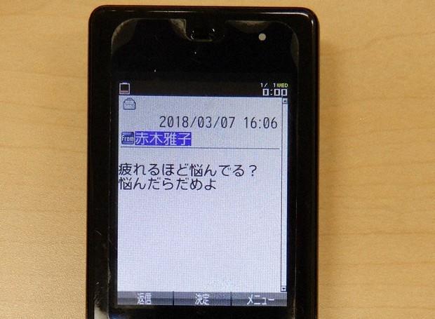 めなり 電話
