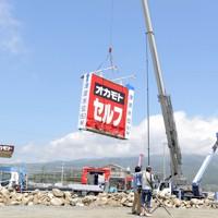支柱から取り外された津波の水位を示していたガソリンスタンドの看板=岩手県陸前高田市で2018年7月31日午前11時12分、喜屋武真之介撮影