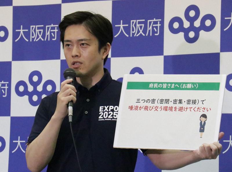 年齢 大阪 吉村 知事 吉村知事 コロナ感染死亡者府内の平均年齢75歳…高齢者にうつさないこと重要/芸能/デイリースポーツ