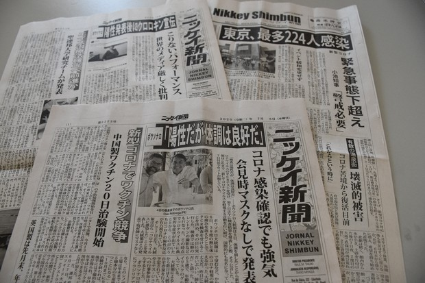 Mainichi news