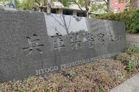 The name stone of the Hyogo Prefectural Police headquarters (Mainichi)