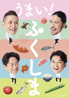 The image shows a poster featuring pop group TOKIO and regional goods of Fukushima Prefecture.