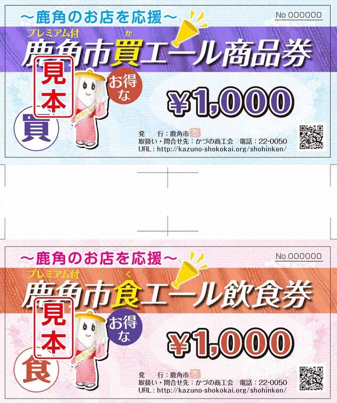 秋田 プレミアム 飲食 券