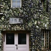 沼田尚徳技師の書が石に刻まれ、入り口に掲げられた河内貯水池の管理事務所=北九州市八幡東区で2020年6月27日、須賀川理撮影