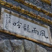 取水塔の入り口に掲げられた当時の中井励作・官営八幡製鐵所長官の書=北九州市八幡東区で2020年6月16日、須賀川理撮影