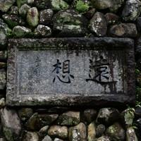 石に刻まれた沼田尚徳技師の書=北九州市八幡東区で2020年6月27日、須賀川理撮影