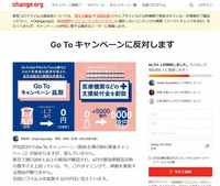 This screenshot of a Change.org site shows a signature-collecting drive opposing the Japanese government's tourism subsidy program called