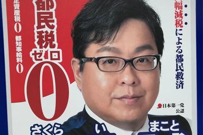 日本第一党 桜井誠 マスコミに宣戦布告!日本第一党の桜井誠党首について調べてみた。|おだ|note