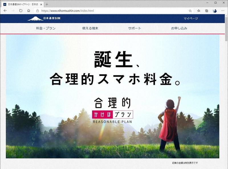 日本通信は新しい「日本通信SIM」のサービスを開始。このSIMカードで「合理的かけほプラン」を利用できる
