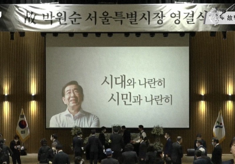 7月13日午前に営まれた朴元淳市長の死去に伴うソウル特別市葬。「時代とともに、市民とともに」と書かれている。混乱を避けるため会場参加者は少数に限定し、市はオンラインで中継した=ユーチューブ画面より