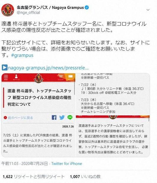 広島 コロナ ツイッター